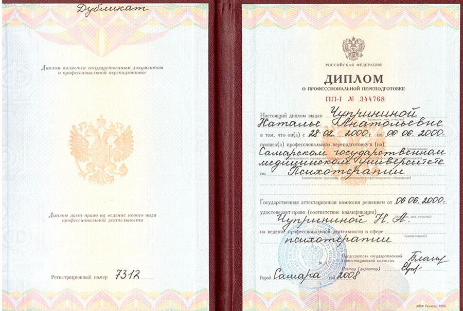 диплом психолога в Москве