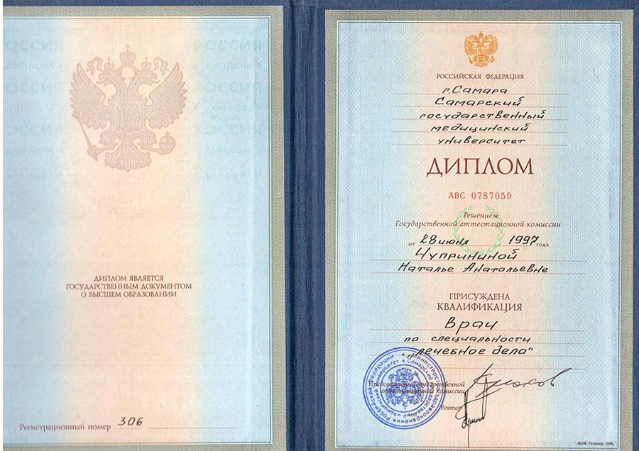 диплом психолога Москва